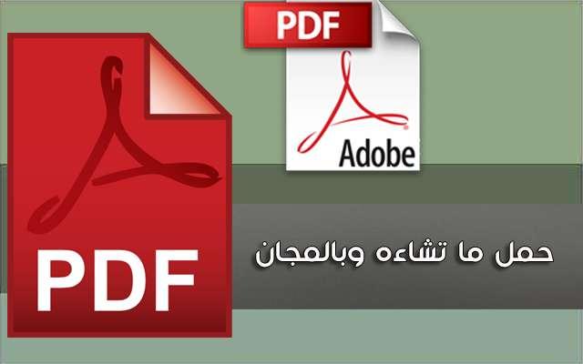 صراع الـPDF بين القارئ العربي والناشرالعربي